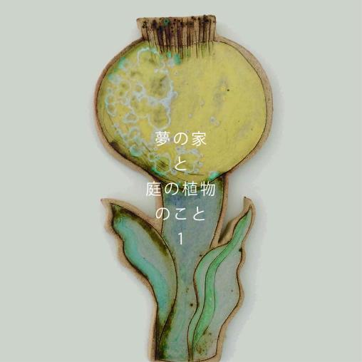 夢の家1-03